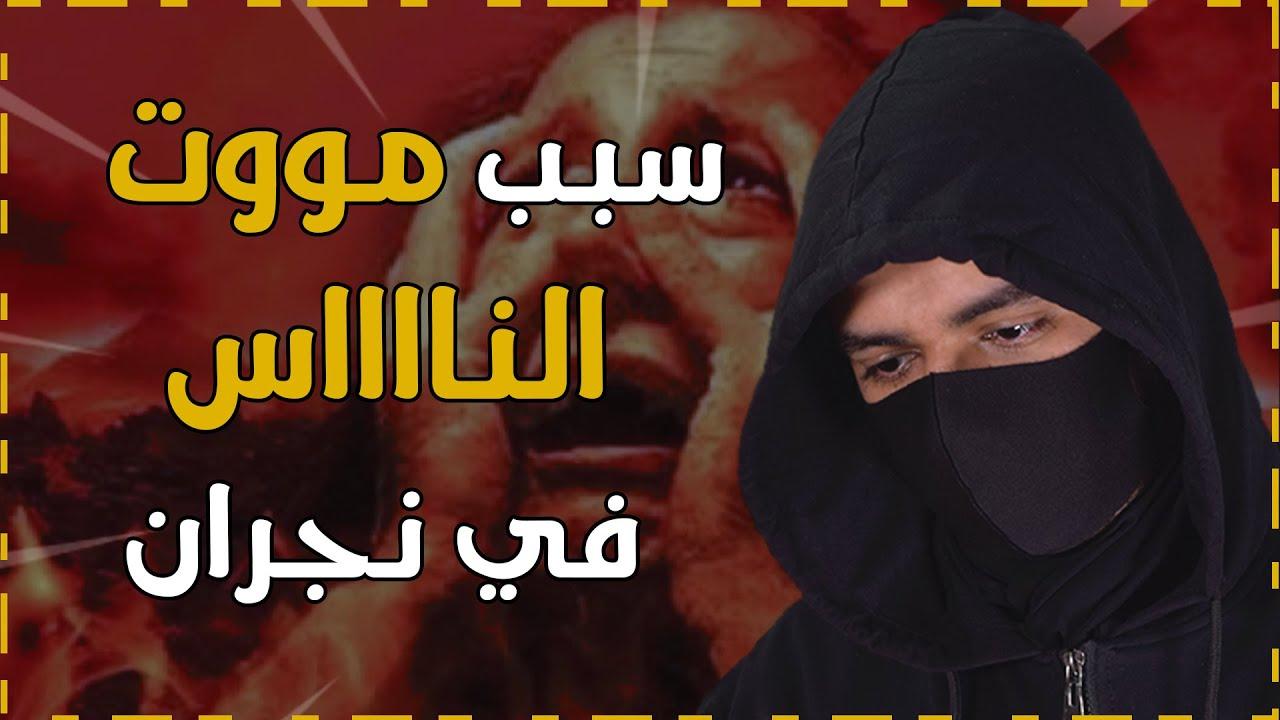 قصة اصحاب الأخدود في نجران ..