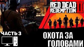 Red Dead Redemption 2 (RDR 2) pc прохождение на стриме часть 3 Охота за головами