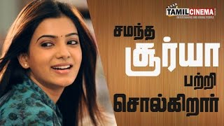 samantha tells about surya Tamil Cinema| Tamil Cinema News