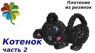 ♣Кошка из резинок♣Klementina Loom♣|урок60, часть 2 Лумигуруми