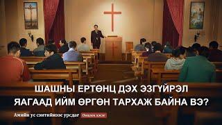 """""""Сэнтийнээс амийн ус урсдаг"""" киноны клип:Шашны ертөнц дэх эзгүйрэл яагаад ийм өргөн тархаж байна вэ?"""