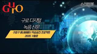[미디어 공감] 구로 디지털 녹음신문