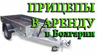 Прицеп в Болгарии - Покупка/Аренда - КАТ Пловдив - Цены на регистрацию легкого авто в КАТ