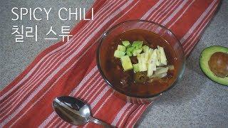 매운 칠리 스튜  Spicy Chili | Slow c…