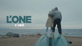 L'One - С ней (Премьера, 2021)