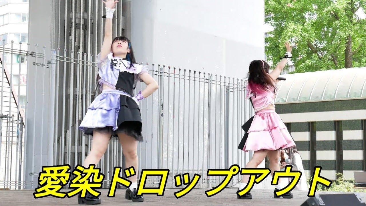 2021 05 02 愛染ドロップアウト「idol campus」若宮広場 名古屋アイドルライブサーキットSP(固定カメラ)
