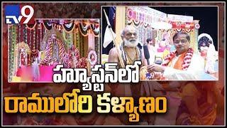 Telugu NRIs watch Ramulori Kalyanam at Houston - TV9