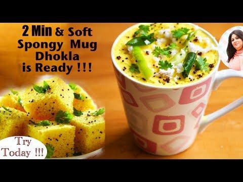In 2 min make Soft Spongy Dhokla in a Mug, Mug Dhokla, Khaman Dhokla Recipe, मग ढोकला