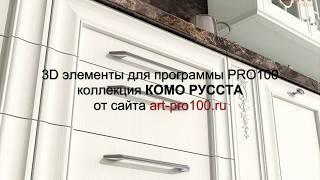 3D элементы КОМО РУССТА. Библиотеки для PRO100.