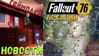 Fallout 76: Локации ➤ Новый Геймплей Новости ☢ Интервью Тодда Говарда