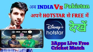 India Vs Pakistan T20 WorldCup Match Live Kaise Dekhe||Watch Free ICC T20 Worldcup 2021 In Mobile