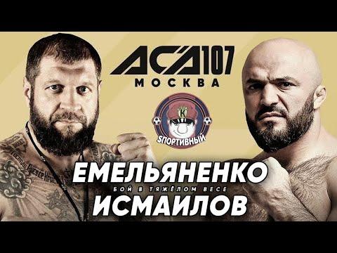 ACA 107 - Александр Емельяненко против Магомед Исмаилов - Кто победил ?