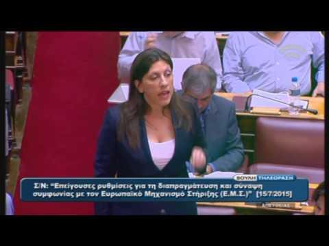 Εισαγωγική ομιλία της Ζωής Κωνσταντοπούλου στην επιτροπή για τη συζήτηση της νέας συμφωνίας