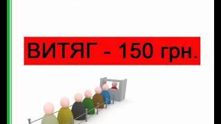 Витяг з ЕДР.wmv(, 2011-11-26T10:52:16.000Z)