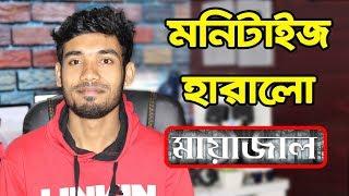 Mayajaal Monetize Loss !! BUT WHY ?? YouTube Fair Use Rules Bangla // TUBER BiPU