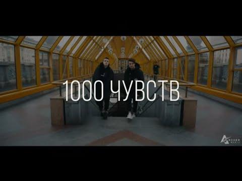 Смотреть клип Alex & Rus - 1000 Чувств