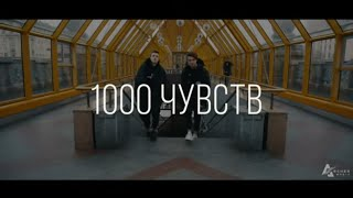 Download ALEX&RUS - 1000 ЧУВСТВ  (Премьера, 2019) Mp3 and Videos