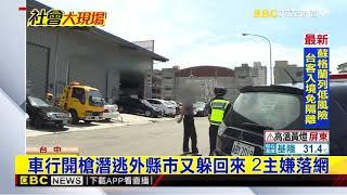 最新》租賃車股東疑內鬨傳槍響 2主嫌逮捕到案