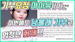 【ENG】기부요정 아이유IU 이번에도 남몰래 기부로 엄청난 화제 Donation Fairy IU is a h…