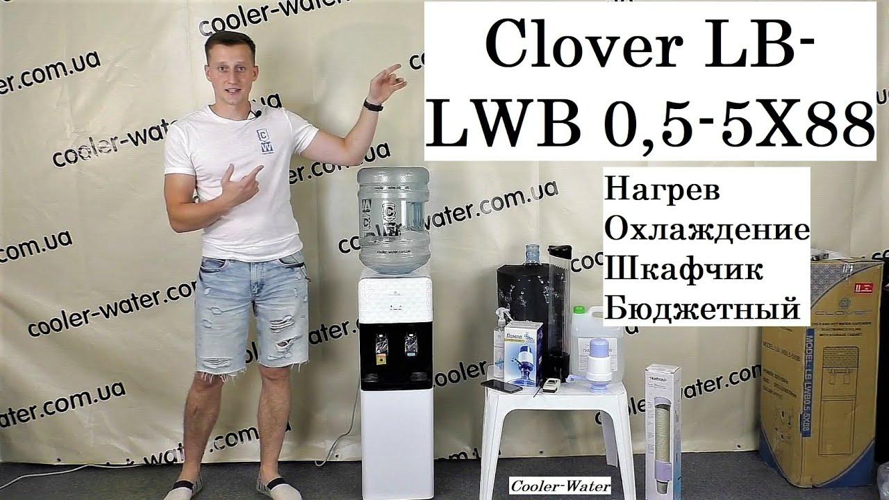 Обзор кулер для воды Clover LB-LWB 0,5-5X88. Напольный с нагревом и охлаждением + шкаф. Cooler-Water