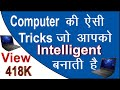 5 Computer Secret Tricks , which make you intelligent , you should know | Anant Patel
