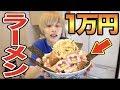 料理下手が1万円使ってラーメン作ったら激ヤバ料理ができた!