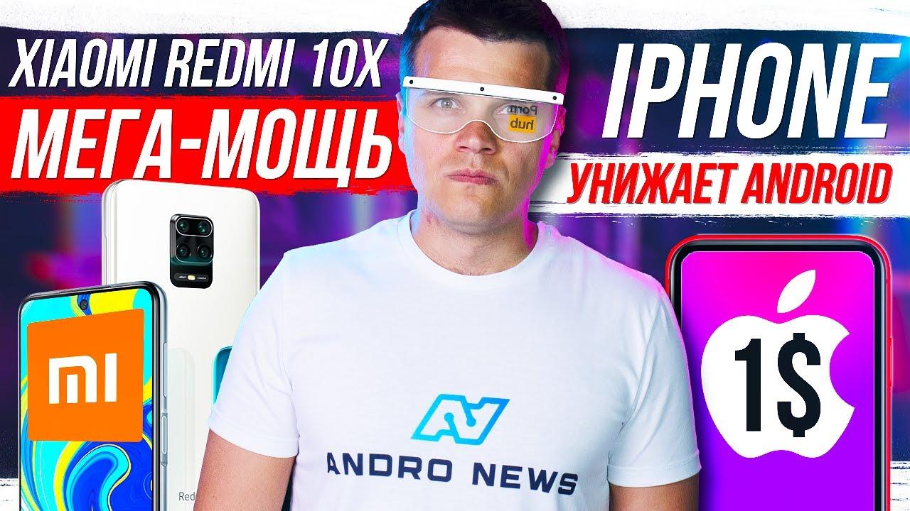 Xiaomi Redmi 10X МЕГА-МОЩЬ iPhone УНИЖАЕТ Android НОВЫЙ УБИЙЦА СМАРТФОНОВ - Andro-news.com
