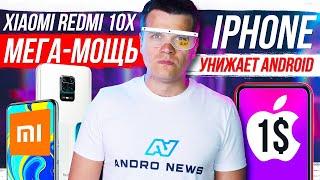 Xiaomi Redmi 10X МЕГА-МОЩЬ