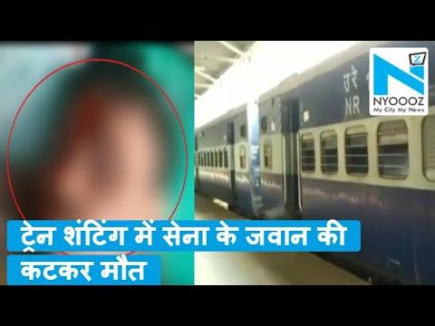 Ayodhya : ट्रेन शंटिंग के दौरान 9 Rajput Regiment के जवान की कटकर मौत