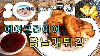 [쿡방] 에어프라이어 닭날개튀김 FRIED CHICKE…