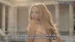 Amanda Seyfried for Live Irresistible Givenchy (Russian Subtitles)