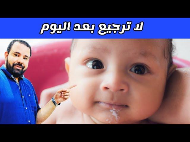 علاج ارتجاع المرئ عند الاطفال بدون ادويه Youtube