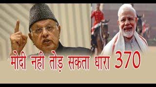 Modi cannot remove 370, 35A from J&K : Dr Farooq Abdullah