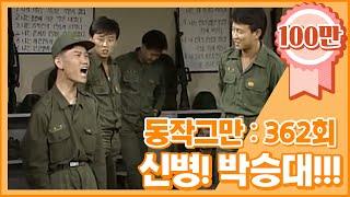 크큭티비 : 900526 362회 유머1번지 동작그만 김진호, 김정식, 김한국, 이봉원, 이경래, 이상운