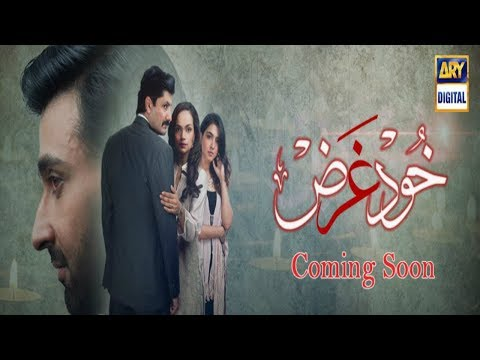 KhudGarz Upcoming Drama | ARY Digital | Cast | Promo | OST | BTS | Teaser 1
