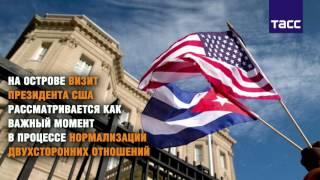 Президент США Барак Обама на Кубе в рамках процесса нормализации двусторонних отношений