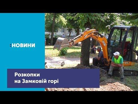 Телеканал UA: Житомир: На Замковій горі у Житомирі повели розвідувальні роботи_Канал UA: ЖИТОМИР