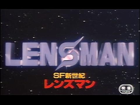 Lensman Anime Film SF新世紀 レンズマン アニメ