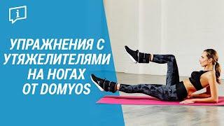 Утяжелители для рук и ног от Domyos (Упражнения с утяжелителями на ногах ) | Декатлон