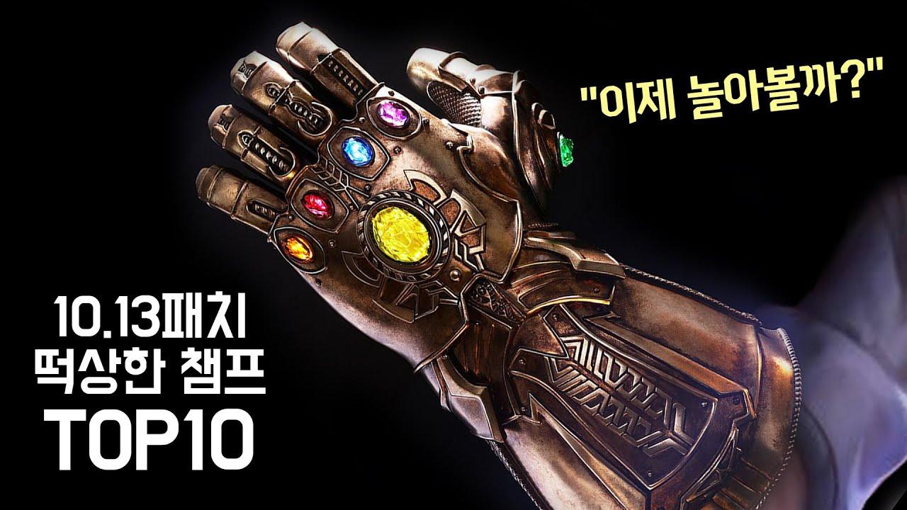 10.13패치 떡상한 챔프 TOP10
