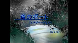 宝塚歌劇団 - エリザベート ~夜のボート
