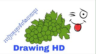 How to draw grapes fruit for kids and fruit colouring page for children | របៀបគូររូប
