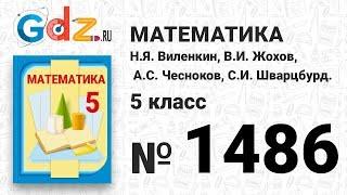 № 1486- Математика 5 класс Виленкин