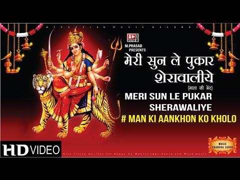 Navratri Bhajan : Meri Sun Le Pukar Sherawaliye | Jai Mata Di Bolo | Mata Ki Bhentein
