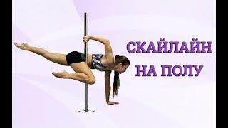 Скайлайн на полу - урок pole dance