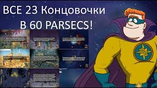 60 Parsecs! ВСЕ 23 Концовок и пути их достижения . 60 парсеков.Misha Dwarf