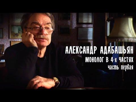 Монолог в 4-х частях. Александр Адабашьян. Часть 1
