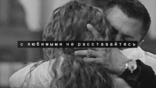 Вика и Игорь | С любимыми не расставайтесь