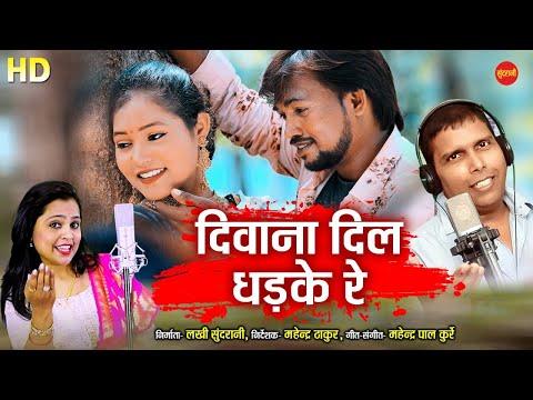 Dewana Dil Dhadke Re - दिवाना दिल धड़के रे - Sunil Soni - Anupamma Mishra | Cg Romantic Video Song
