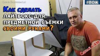 видео Лайтбоксы